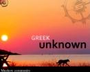 GREEK UNKNOWN - new Mushow video